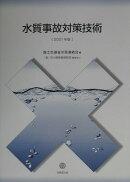 水質事故対策技術(2001年版)