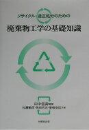 リサイクル・適正処分のための廃棄物工学の基礎知識
