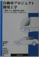 自動車プロジェクト開発工学