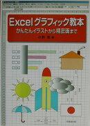 Excelグラフィック教本