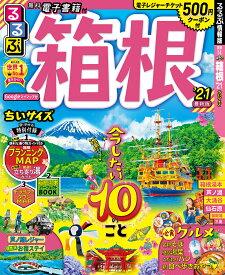 るるぶ箱根'21 ちいサイズ (るるぶ情報版地域小型)