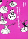 パンダのポンポン 5 クッキー・オーケストラ [ 野中 柊 ]