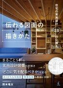 伝わる図面の描きかた 住宅の実施設計25の心構え