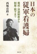 日本の従軍看護婦