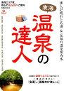 東海温泉の達人 達人が惚れた名湯&至福の温泉案内本 (ぴあMOOK中部)