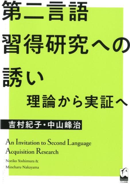 第二言語習得研究への誘い 理論から実証へ [ 吉村紀子 ]