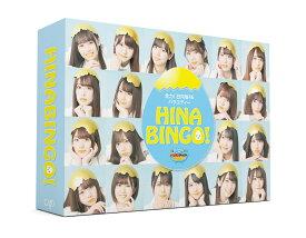 【先着特典】全力!日向坂46バラエティー HINABINGO! Blu-ray BOX(ダブルポケットクリアファイル付き)【Blu-ray】 [ 日向坂46 ]