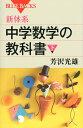新体系・中学数学の教科書(下) (ブルーバックス) [ 芳沢光雄 ]