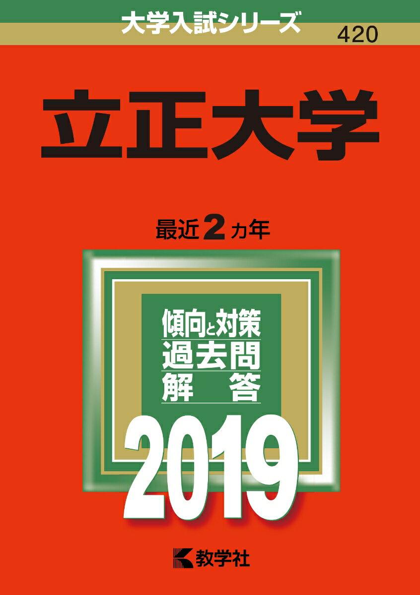 立正大学(2019) (大学入試シリーズ)