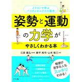姿勢と運動の力学がやさしくわかる本