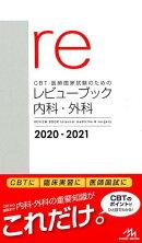 CBT・医師国家試験のためのレビューブック 内科・外科 2020-2021