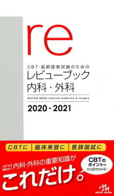 CBT・医師国家試験のためのレビューブック 内科・外科 2020-2021 [ 国試対策問題編集委員会 ]