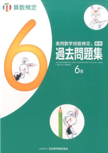実用数学技能検定 過去問題集 算数検定6級 [ 日本数学検定協会 ]