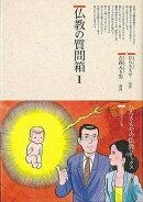 【バーゲン本】仏教の質問箱1