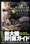 モンスターハンター:ワールド PS4版 新大陸狩猟ガイド カプコン公認