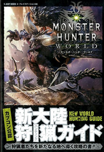 モンスターハンター:ワールド PS4版 新大陸狩猟ガイド カプコン公認 (Vジャンプブックス) [ Vジャンプ編集部 ]