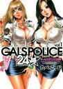 GALS POLICE24時 1 (ジェッツコミックス) [ たべ・こーじ ]