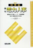 季刊電力人事(NO.221(2017秋季版))