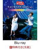 【先着特典】「おかあさんといっしょ」 スタジオライブ・コレクション ~うたをあつめて~ ブルーレイ【Blu-ray】(…