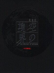 劇場版 空の境界 5/矛盾螺旋(初回生産限定) [ 坂本真綾 ]
