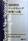 村田昭治マーケティング研究への旅