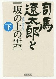 司馬遼太郎と『坂の上の雲』(下) (朝日文庫) [ 週刊朝日編集部 ]