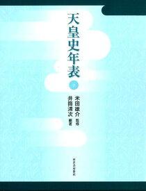 天皇史年表 [ 米田 雄介 ]