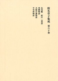 仮名草子集成 [ 柳沢 昌紀 ]