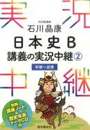 石川晶康日本史B講義の実況中継(2(中世〜近世))