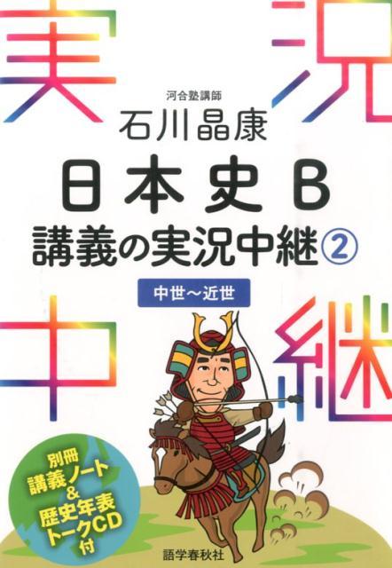 石川晶康日本史B講義の実況中継(2(中世〜近世)) [ 石川晶康 ]