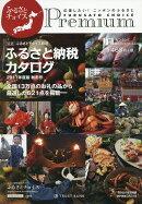 ふるさと納税カタログ(2017年度版(秋冬号))