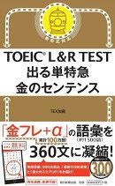 TOEIC L&R TEST 出る単特急 金のセンテンス(仮)