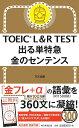 TOEIC(R) L&R TEST出る単特急金のセンテンス 新形式対応 [ TEX加藤 ]