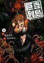 巨蟲列島(5) (チャンピオンREDコミックス) [ 藤見泰高 ]