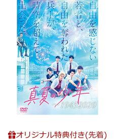 【楽天ブックス限定先着特典】真夏の少年〜19452020 DVD-BOX(オリジナルB6クリアファイル(赤)) [ 美少年 ]