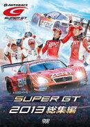SUPER GT 2013 総集編