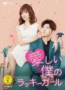 愛しい僕のラッキーガール DVD-BOX1 [ シン・ジャオリン ]