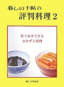 暮しの手帖の評判料理(2)