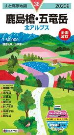 鹿島槍・五竜岳(2020年版)全面改訂 北アルプス (山と高原地図)