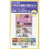 まんがで学習!小学生の国語と歴史セット(既5巻セット)