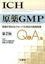 ICH原薬GMP Q&A集第2版 現場が求めるグローバル対応の実践知識 [ 日本PDA製薬学会 ]