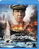 パシフィック・ウォー【Blu-ray】
