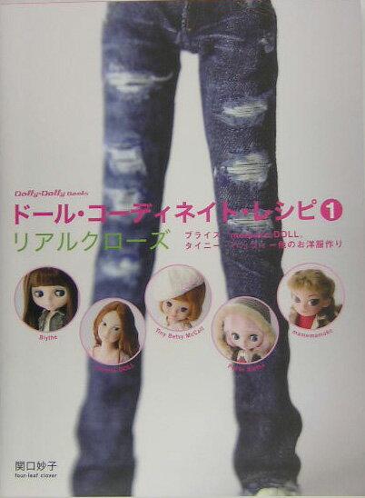 ドール・コーディネイト・レシピ(1) ブライス、momoko doll、タイニー・ベッツ リアルクローズ (Dolly・dolly books) [ グラフィック社 ]