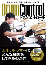 上達へのもっとも堅実で確実なトレーニング本 ドラムコントロール【Movie対応】 [ 平川 象士 ]