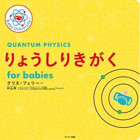 りょうしりきがく for babies [ クリス・フェリー ]