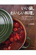 いい鍋。おいしい料理。