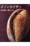 メゾンカイザ-木村周一郎のパン