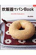 炊飯器でパンbook