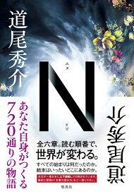 N [ 道尾 秀介 ]