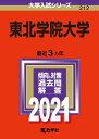 東北学院大学 2021年版;No.212 (大学入試シリーズ) [ 教学社編集部 ]